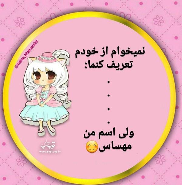 عکس نوشته های نمکی و خوشگل از اسم مهسا برای پروفایل