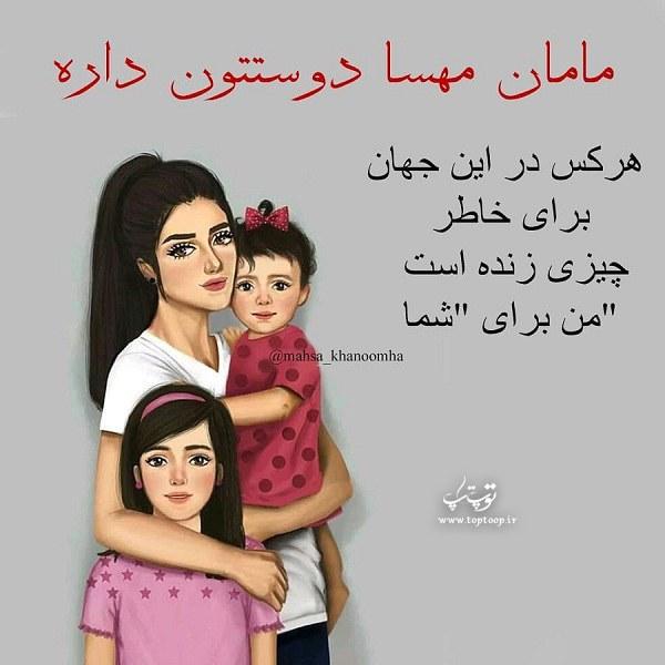 عکس نوشته مامان مهسا دوستتون داره برای دو تا فرزند دخترم