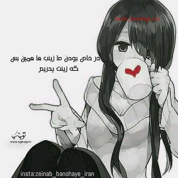 متن نوشته و عکس نوشته اسم زینب