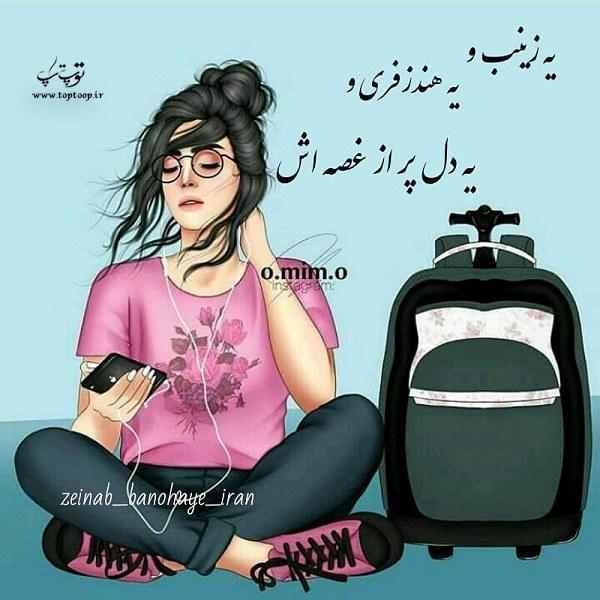 نقاشی اسم زینب