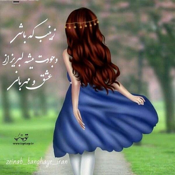 عکس های اسم زینب