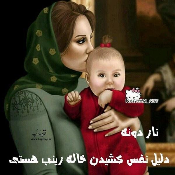 عکس نوشته خاله زینب