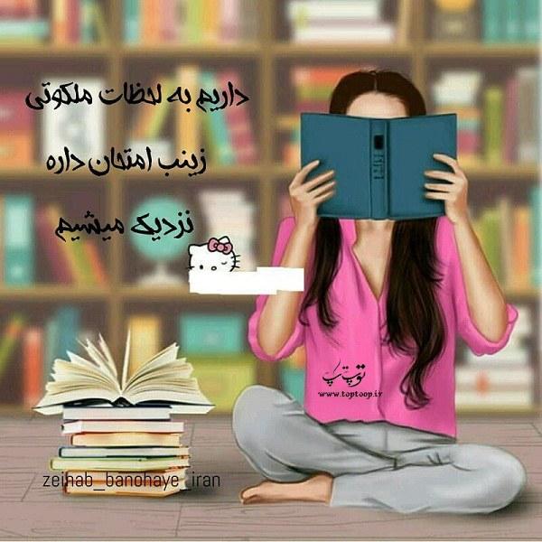 عکس و متن از اسم زینب