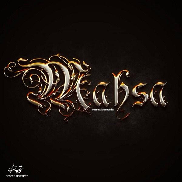 طراحی اسم مهسا