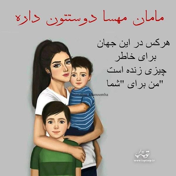 عکس نوشته مامان مهسا دوستتون داره برای دو تا پسرم