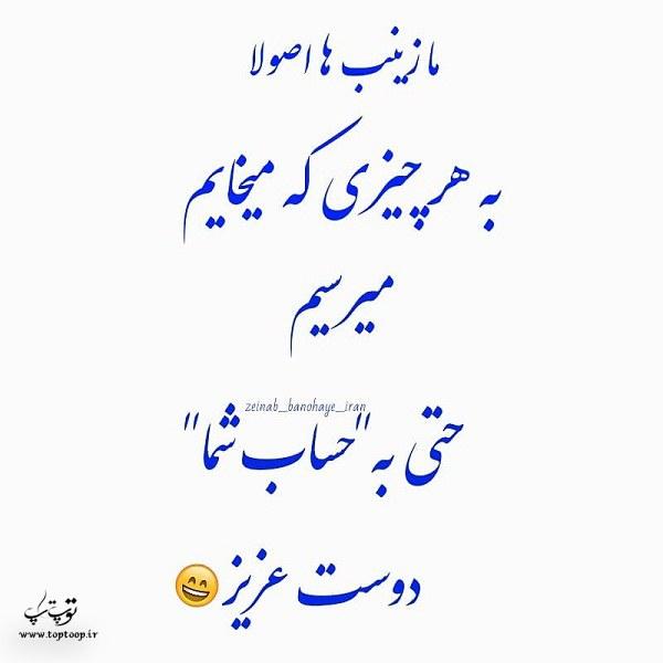 جملات قشنگ در وصف اسم زینب
