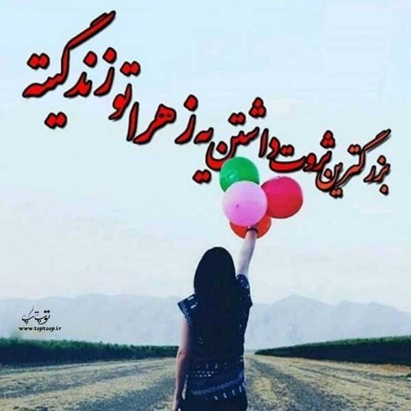 عکس نوشته داشتن زهرا تو زندگیت