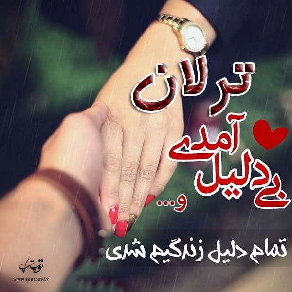 تصویر عاشقانه اسم ترلان