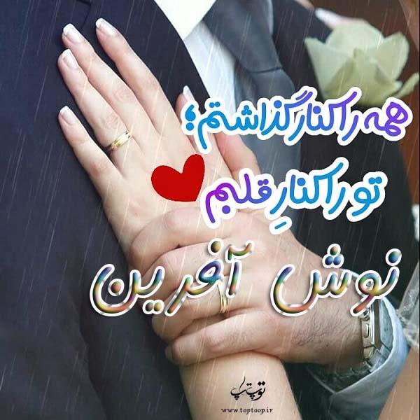 عکس نوشته اسم نوش آفرین برای پروفایل