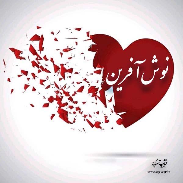 تصویر قلب با نوشته نوش آفرین