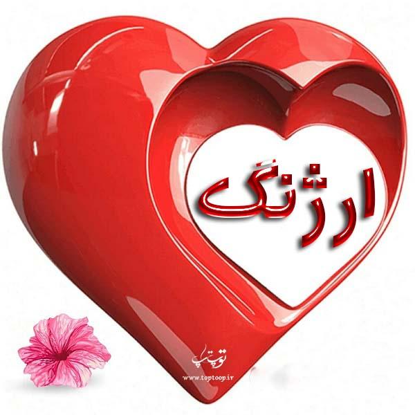 عکس قلب با اسم ارژنگ