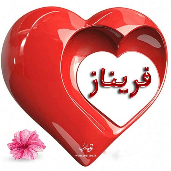 عکس قلب با اسم فریناز