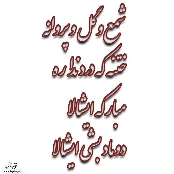 متن با تصاویر قشنگ تبریک ختنه سوران پسرم