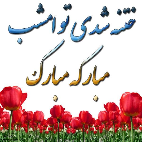 متن با عکس ختنه سوران مبارک