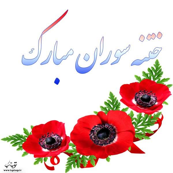 عکس پروفایل ختنه سورانت مبارک