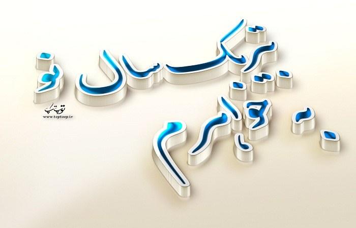 تبریک عید نوروز 1400 برای دوست