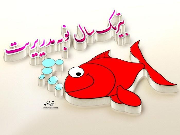 پیام تبریک عید سال 1400