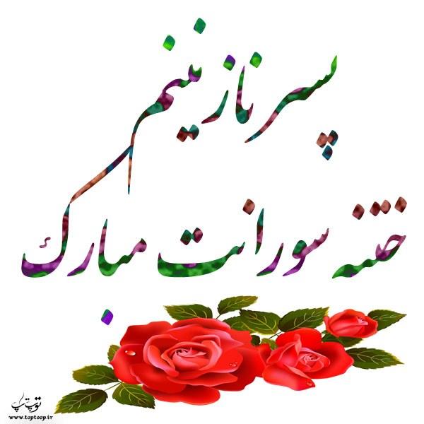 عکس ختنه سوران مبارک