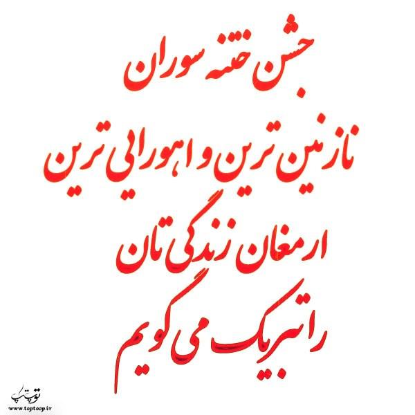 عکس نوشته جشن ختنه سوران مبارک