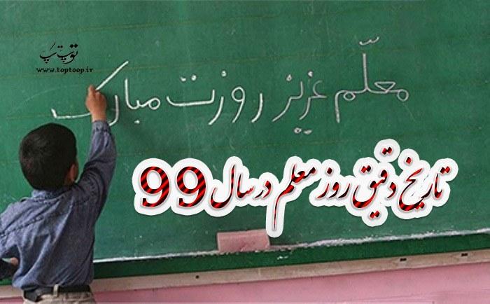 عکس روز معلم چندمه