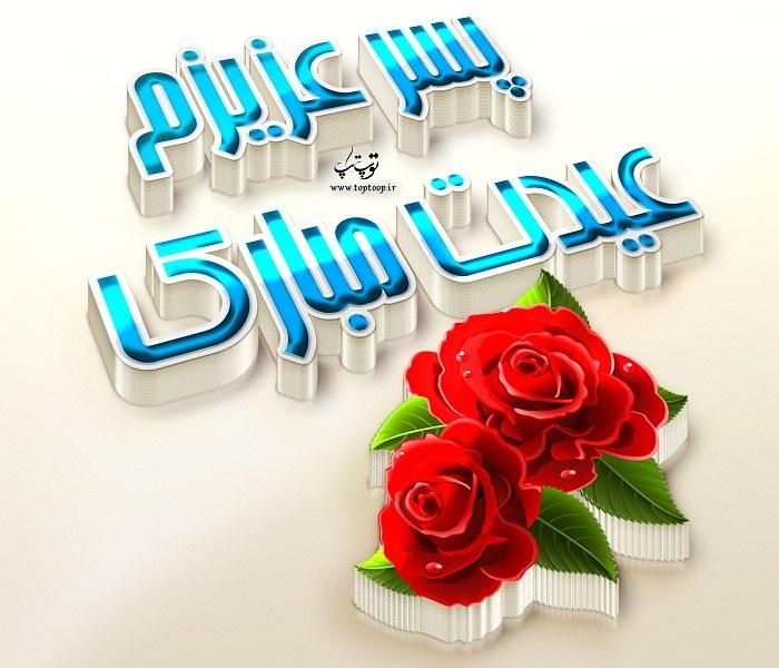 عکس نوشته تبریک عید نوروز 99 به پسرم