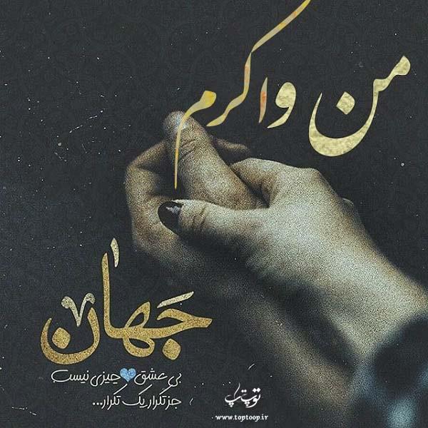 عکس نوشته ی اسم اکرم