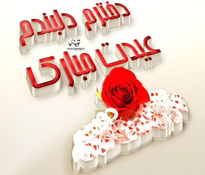 عکس نوشته تبریک عید نوروز 99 به دخترم