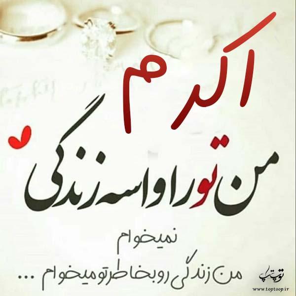 عکس نوشته جدید اسم اکرم