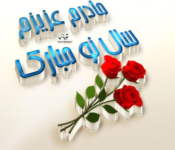 متن های لاکچری و زیبا برای تبریک عید نوروز 99 + عکس نوشته