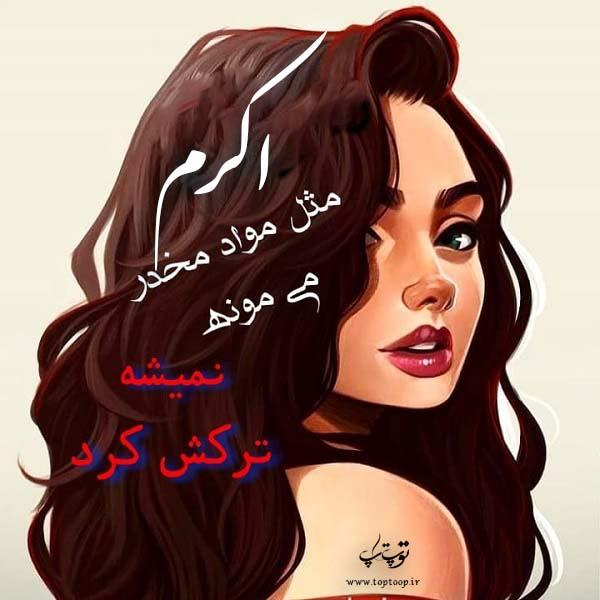 عکس کارتونی با نوشته اکرم