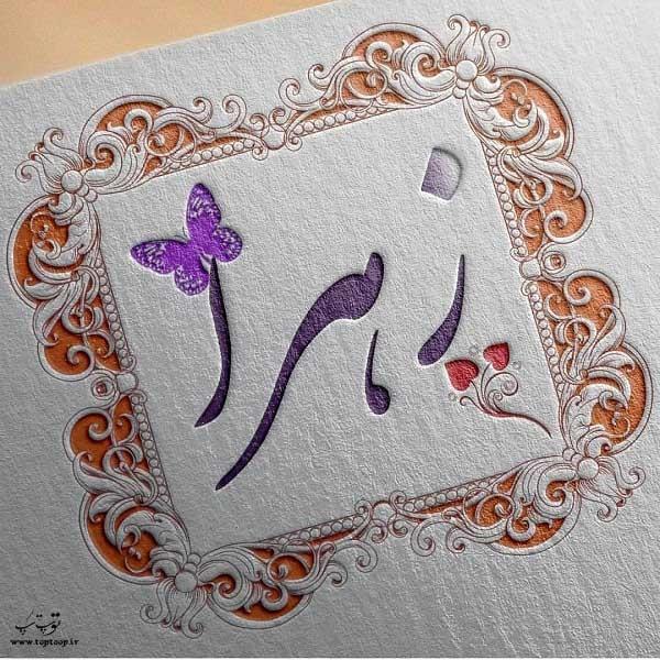 عکس هنری از اسم زهرا