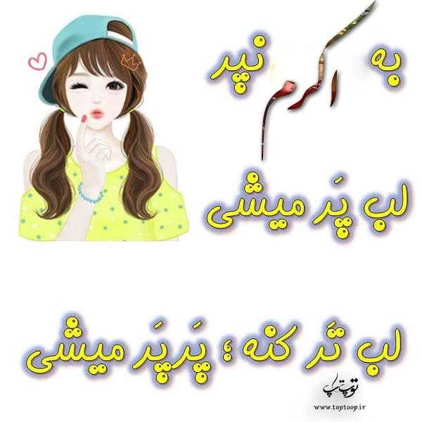 فانتزی با اسم اکرم برای پروفایل