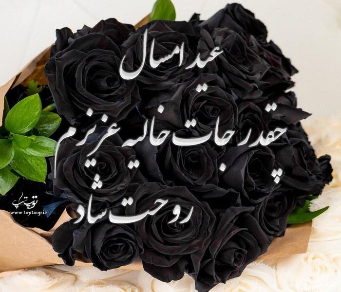 متن در مورد جای خالی عزیزان در عید