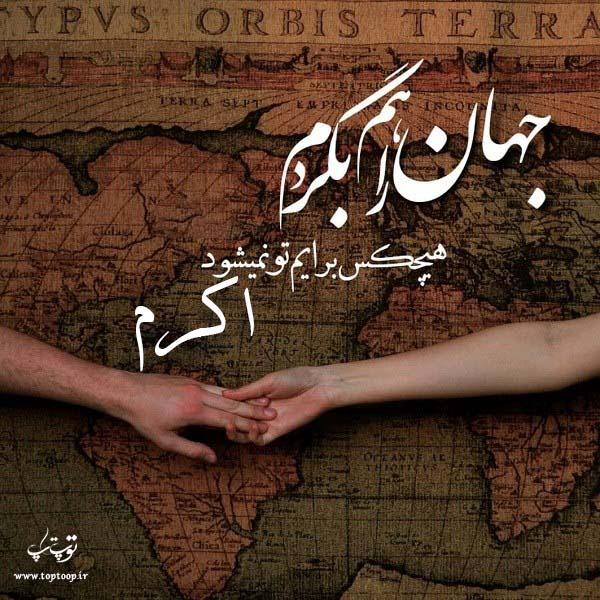 تصویر نوشته در مورد اسم اکرم