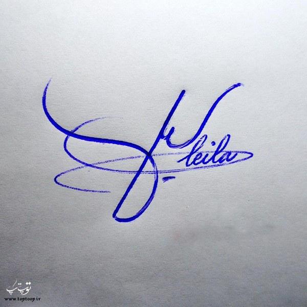 امضاء اسم لیلا (فارسی و انگلیسی)