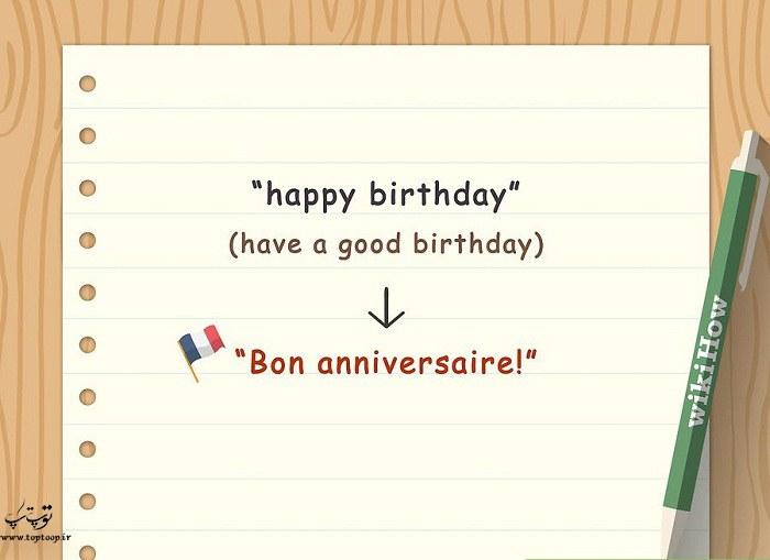 از عبارت bonne fête استفاده کنید
