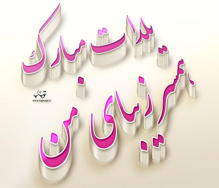عکس نوشته تبریک شب یلدا عاشقانه 98 جدید