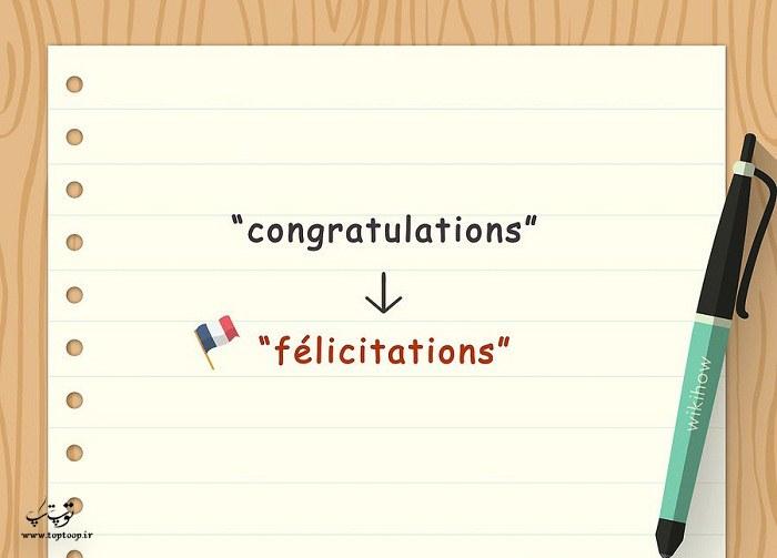 گفتن félicitations در تبریک تولد فرانسوی