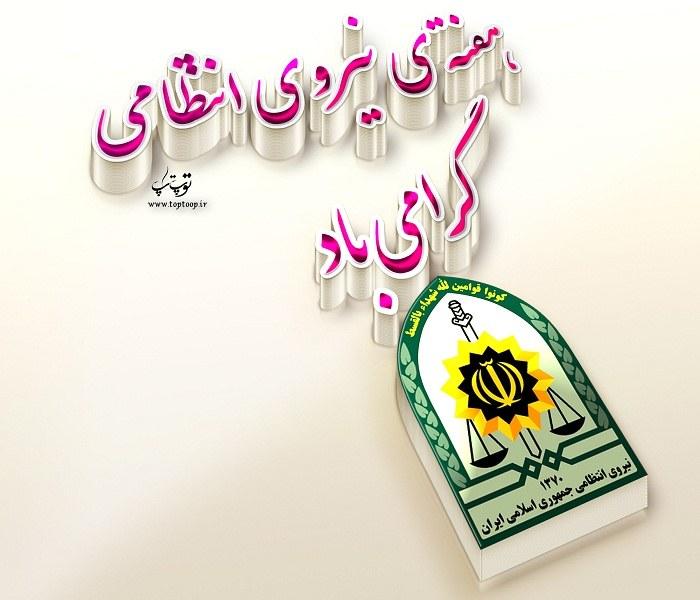 عکس نوشته هفته ی نیروی انتظامی گرامی باد