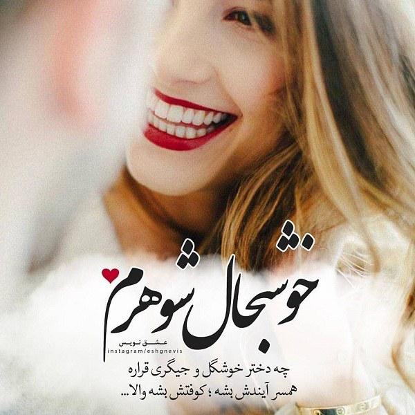 عکس نوشته خوشبحال شوهرم