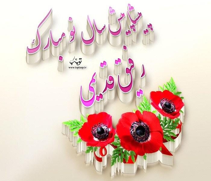 تبریک عید 1400 به رفیق