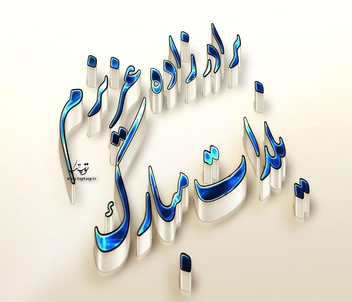 عکس نوشته تبریک شب یلدا به برادرزاده عزیزم
