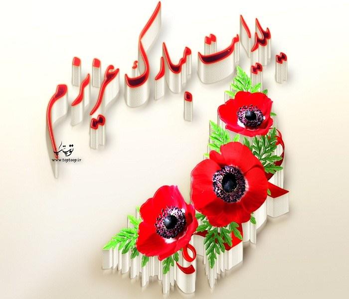 عکس نوشته یلدایت مبارک عزیزم