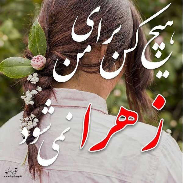 اسم نوشته زیبا و عاشقانه زهرا + متن