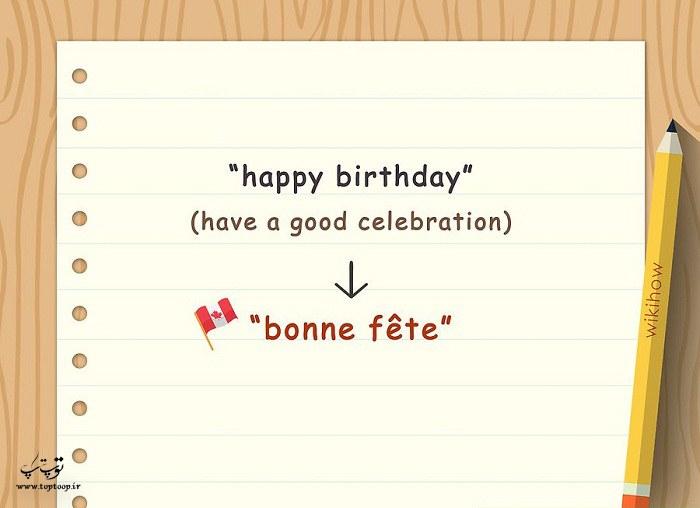 چگونه به فرانسوی تولدت مبارک بگوییم