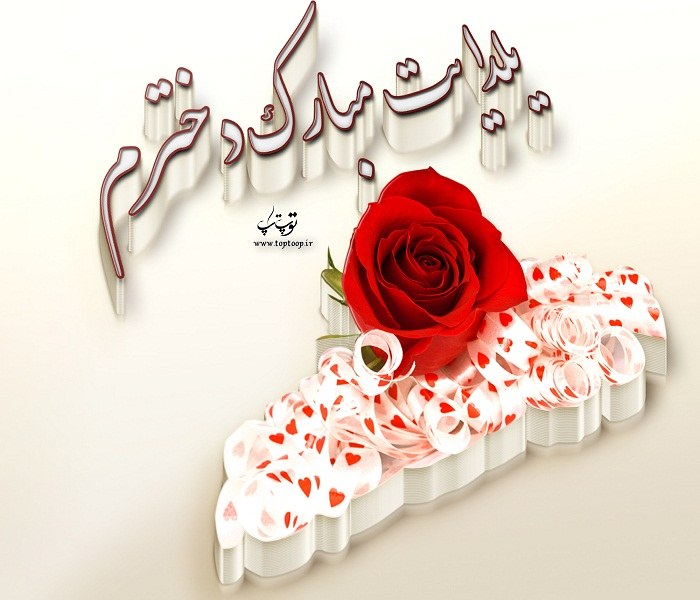 عکس نوشته دخترم یلدایت مبارک