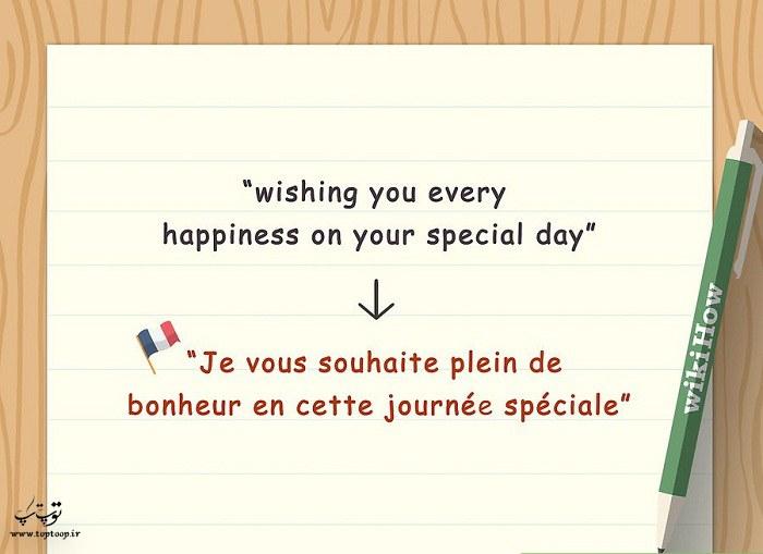 تبریک تولد به فرانسوی با جملات طولانی