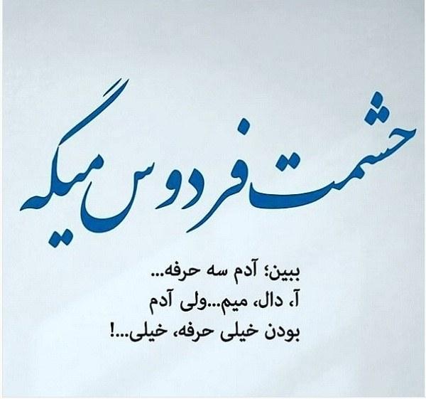 عکس نوشته انسانیت از زبان بزرگان
