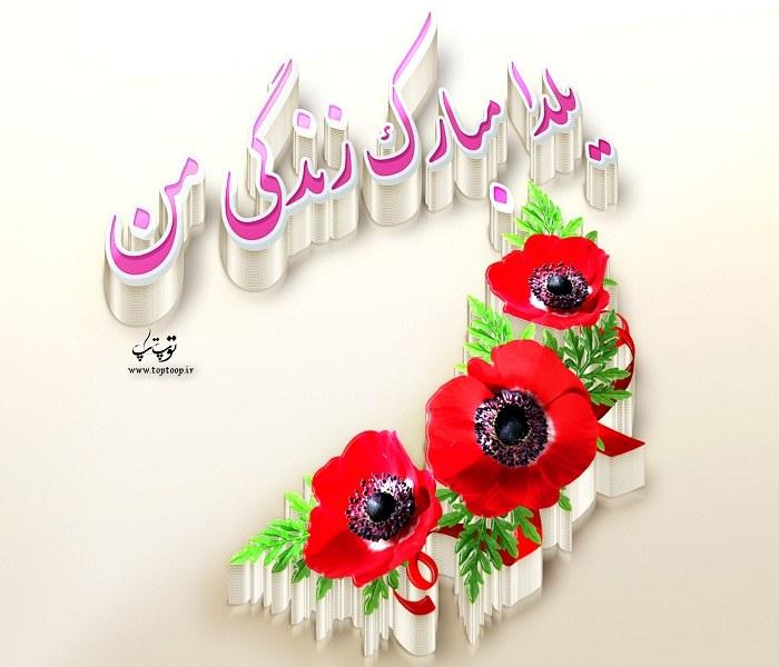عکس پروفایل یلدات مبارک زندگی من 98-2020 جدید