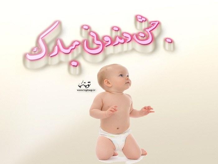 متن برای تبریک جشن دندونی نوزاد